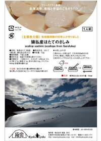 【極食】刺身・猿払産ほたてScallopsfromSarufutsu