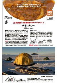 【極食】チキンカレーChickencurry