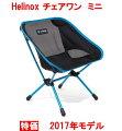 特価!2017年モデル!【HELINOX】ヘリノックスチェアワンミニブラック