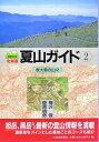 【増補改訂版 北海道夏山ガイド2−表大雪の山々】