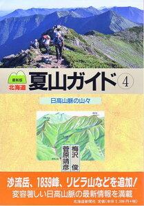 【最新版 北海道夏山ガイド4−日高山脈の山々】