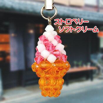 ビーズキット 京都・西陣ホビックスキット ソフトクリーム 【メール便可】