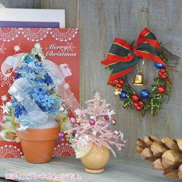 ビーズキット 実用小物・インテリアキット クリスマスキット ツリー・ブルー No.112   ビーズ ツリー クリスマス リース 手作り クリスマスツリー キット 飾り 手作りキット 手芸 手芸キット 小型 ミニ 飾り付け 手芸用品 ミニツリー