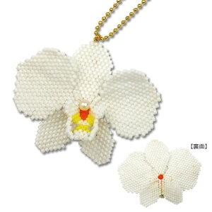フラワーモチーフキット 胡蝶蘭 BFK-372|ビーズ|キット|シェイプドステッチ|花|ストラップ...