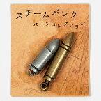 ビーズ メタルパーツ・チャーム スチームパンクパーツ チャーム 050(弾丸B) 2ヶ 【メール便可】|ビーズ|パーツ|弾丸B|チャーム|アンティーク|トーカイ|