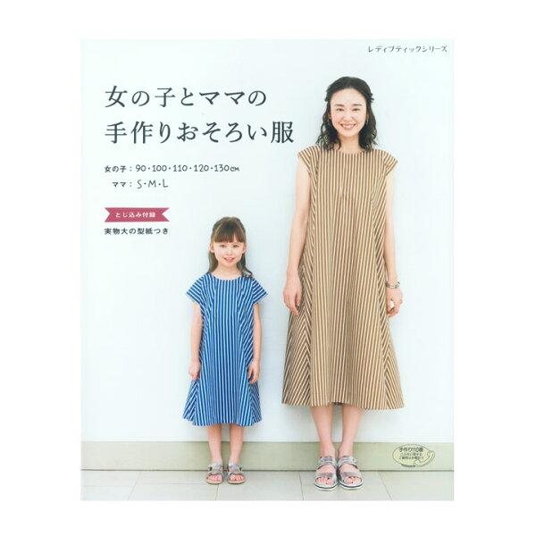 7c2b6ba69f1d0 女の子とママの手作りおそろい服