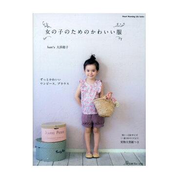 女の子のためのかわいい服 | 図書 書籍 本 実物大型紙付き キッズ こども 子供 服 洋服 ウエア ハンドメイド 手作り ベーシック