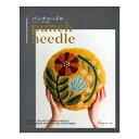 パンチニードル punch needle 糸のループで描く刺繍 | 本 書籍 図書 刺しゅう 刺繍 パンチニードル 図案集 Arounna