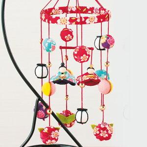 クラフト 和調手芸 ちりめん細工つるしかざりのおひなさま 赤 | つるし飾り 吊るし飾り 飾り キット 手芸 手芸用品 手作り 手作りキット 手芸キット 和雑貨 インテリア ハンドメイド つるし雛 吊るし雛