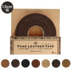 フェイクレザーテープ|革|皮|かわ|メッシュワーク|レザークラフト|革細工|革手芸|革工...