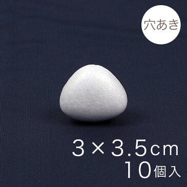 \P5倍 / おにぎり型スチボール 3×3.5cm 穴あき 10ヶ入り|スチロール素材 発泡スチロール 発泡 三角 おにぎり 芯 芯材 土台 スチロール