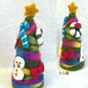 クリスマス ツリー|クリスマス|キット|羊毛フェルト キット|フェルト羊毛|ワンダーウール...