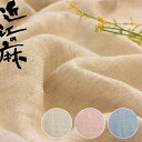 近江の麻 日本製リネンダブルガーゼ ワイド幅160cm 1m単位の切り売り 生地 布 ガーゼ リネン 麻 布地 | ダブルガーゼ 手芸 ベビー 赤ちゃん 無地 おしゃれ ダブルガーゼ生地 wガーゼ 二重ガーゼ 2重ガーゼ
