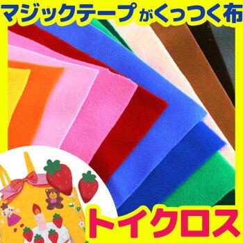 生地マジックテープでくっつくフシギで楽しい布♪トイクロス布絵本|キッズ・ベビー|お遊戯会|マジッククロス|工作|文化祭|布|通販|子供用|エプロン|マジックテープ
