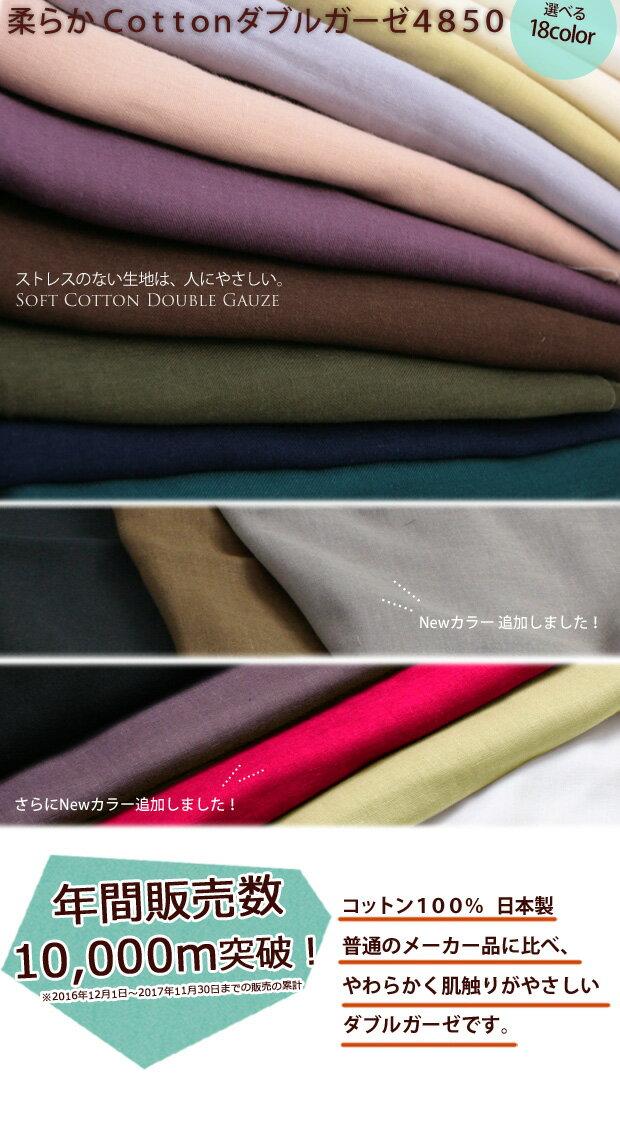 生地綿布ガーゼ&レース柔らかCottonWガーゼ4850【ダブルガーゼ】ダブルガーゼ|生地|ガーゼ|無地|マスク用|ベビーウェア・スタイ・おくるみ等、赤ちゃんグッズに最適|メール便可能|布|シンプル||