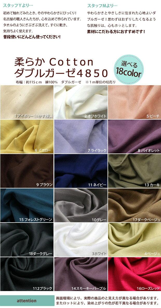 生地ダブルガーゼ綿布ガーゼ&レース柔らかコットンダブルガーゼ4850ダブルガーゼ|生地|ガーゼ|無地|マスク用|ベビーウェア・スタイ・おくるみ等、赤ちゃんグッズに最適|メール便可能|布|シンプル|