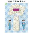 型紙 フィットパターン サン 女の子の2WAYユカタ MSU