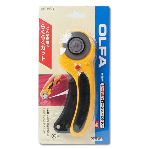 生地ソーイング道具セーフティロータリーカッターL型45mm156B|裁縫道具|OLFA|オルファ|カッター|布|布用|替刃式|円