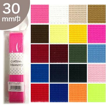 生地 テープ Cotton Memory アクリルテープ 30mm巾 2.5m|かばん|カバン|鞄|持ち手|かばんテープ|カバンテープ|鞄テープ|持ち手テープ|3cm|無地| トーカイ