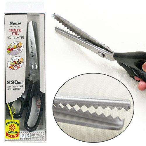 ダリヤ ステンレスピンキングハサミ 230mm|裁縫道具 ソーイング道具 ハサミ はさみ 鋏 ステンレス製 中国製