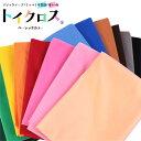 マジックテープでくっつくフシギで楽しい布♪ トイクロス(R) 50cm単位の切売り|生地 布地 布 ポリエステル 化繊 15色