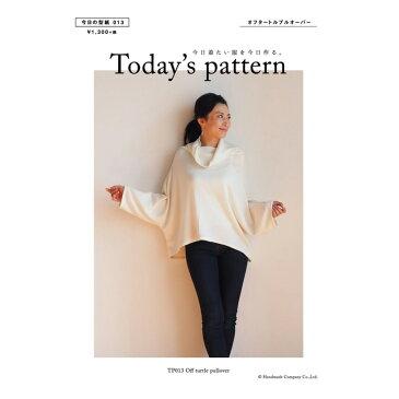 Today's pattern オフタートルプルオーバー パターン カットパターン 型紙 レディース レディス 大人 タートルネック プル