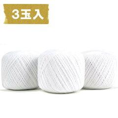 編み物 春夏糸お買い得品 エルベソフトヤーン<#20> 3玉パック