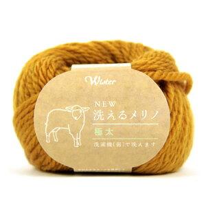編み物 毛糸 ウイスター毛糸 NEW洗えるメリノ 極太【10P26Mar16 】