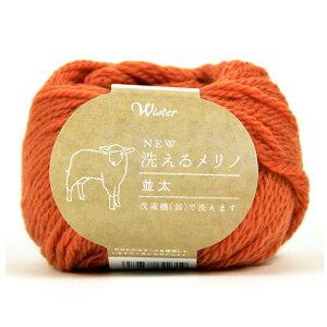 編み物 毛糸 ウイスター毛糸 NEW洗えるメリノ 並太【20P26Mar16】
