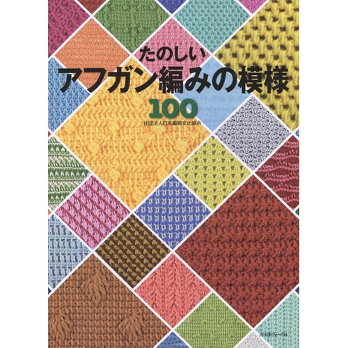 たのしいアフガン編みの模様100
