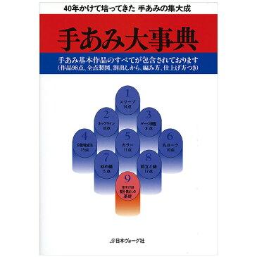 編み物 図書 手あみ大事典