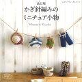 編み物図書<改訂版>かぎ針編みのミニチュア小物【メール便可】
