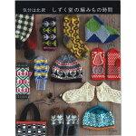 編み物図書気分は北欧しずく堂の編みもの時間【メール便可】