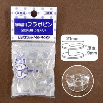 ミシン 部品小物 CMプラボビン家庭用 全回転用5個入 21×9 【メール便可】|ミシン|ジャノメ|ブラザー|ジャガー|ジャノメミシン|