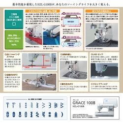 ミシン【5年保証】JUKIコンピューターミシンHZL-G100BGRACE100B【送料無料】【smtb-TK】|JUKI|ミシン|ランキング|本体|ジューキミシン|通販|