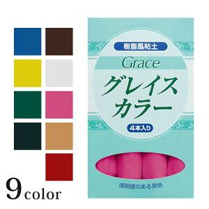 樹脂粘土 グレイスカラー アソート グレイス 樹脂粘土 カラー シュゲール 粘土 ねんど 日清...