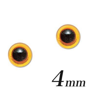 粘土 人形作り用資材 目・鼻パーツ エクセレントグラス・アイ トパーズ 4mm 【メール便可】