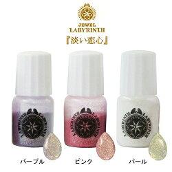 ねんど粘土用具UV樹脂ジュエルラビリンスラメセット星の欠片「淡い恋心」