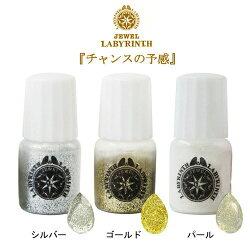ねんど粘土用具UV樹脂ジュエルラビリンスラメセット星の欠片「チャンスの予感」