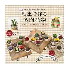 粘土で作る多肉植物 ぷっくりかわいいタニクちゃん|ねんど|本|書籍|テキスト|ハンドメイド...