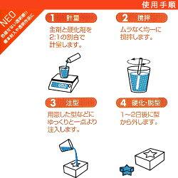 ねんど粘土用具型取り材・注型材料クリスタルレジン他クリスタルレジンNEO300gセット