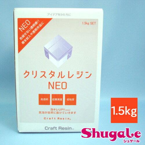 クリスタルレジン NEO 1.5kgセットレジン レジン液 アクセサリー | 粘土 型 型取り 手作り ハンドメイド ハンドメイドアクセサリー