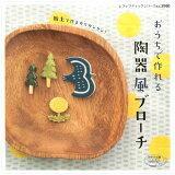 ねんど 粘土図書 おうちで作れる陶器風ブローチ(ブティック社) 【メール便可】