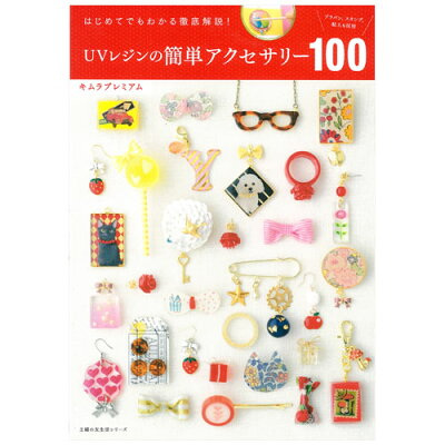 UVレジンの簡単アクセサリー100