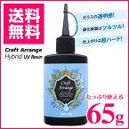 ねんどUV樹脂クラフトアレンジハイブリッドクリア65g(スリムボトル)【メール便可】