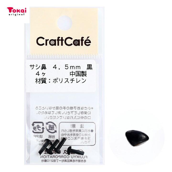 手芸・クラフト・生地, その他 CraftCafe 4.5mm 4