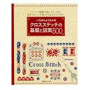 刺繍 刺しゅう図書 いちばんよくわかるクロスステッチの基礎と図案500