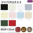 刺繍 刺しゅう布 COSMO クロスステッチ布 ジャバクロス55 28×25cm 【メール便可】