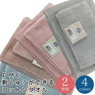 \P5倍 / 刺繍 半製品 DMC 刺しゅうが出来るコットンタオル ゲストタオルとハンドタオル2枚組