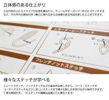 刺繍キットCOSMO(ルシアン)青木和子カラーコレクション・イエロー【メール便可】